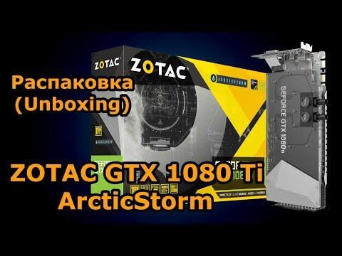 ZOTAC GeForce GTX 1080 Ti ArcticStorm - распаковка/unboxing - анонс обзора и тестирования
