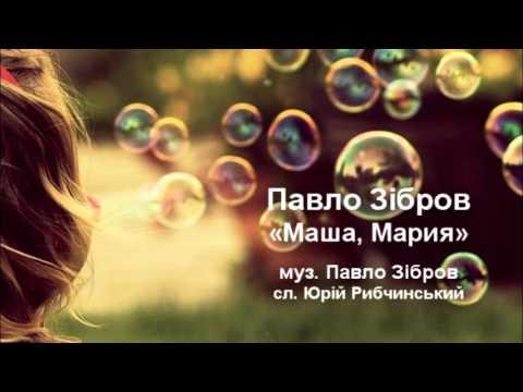 Маша, Мария