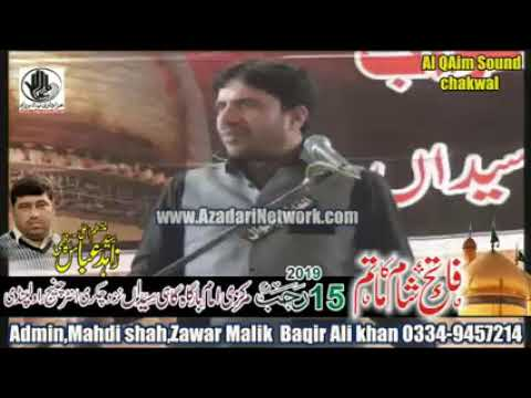 Allama Jaffar Jatoyi | Majlis 15 Rajab 2019 Gahi Chakri |