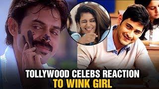 Tollywood Celebs React To Priya Prakash Varrier Wink | Mahesh Babu | Venkatesh | Brahmanandam