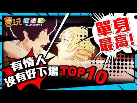 台灣-電玩宅速配-20190215 1/2 【電玩TOP10】有情人沒好下場!淨化單身心靈的十大遊戲