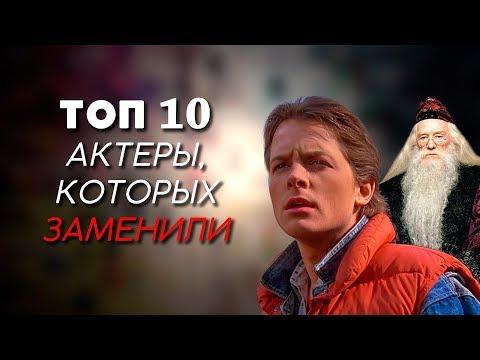 ТОП-10 | АКТЕРЫ, КОТОРЫХ ЗАМЕНИЛИ