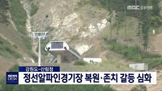 투/정선알파인경기장 복원·존치 갈등 심화