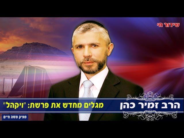 הרב זמיר כהן פרשת ויקהל פיקודי