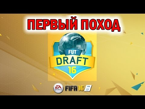 FIFA 16 Ultimate Team [FUT draft - 1й поход]