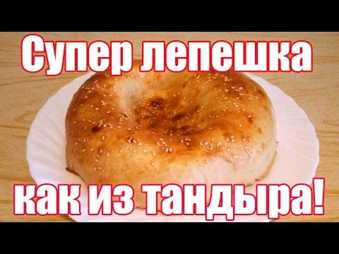 """Узбекская лепешка! Лепешка в духовке, выпекаем """"Вверх ногами"""". Как испечь лепешки дома?"""