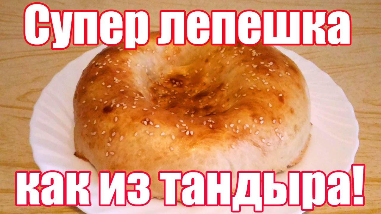 Лепёшка в духовке быстро рецепт