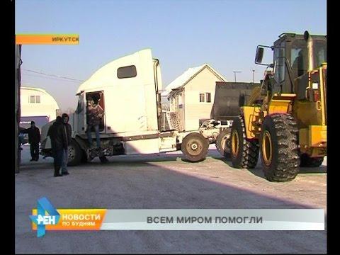 Жители региона помогли замерзающим дальнобойщикам из Томска