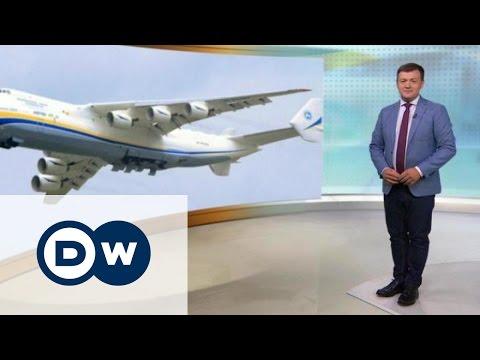 Самолет Ан-225: украинская Мечта станет китайской - DW Новости (01.09.2016)
