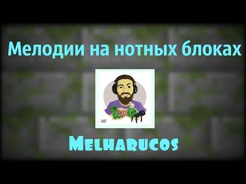Обход Sub сервера 2-а часть.Мелодии на нотных блоках.Лицо Мела просто космос.