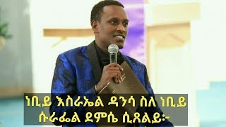Prophet Israel Dansa pray for All prophets - AmlekoTube.com
