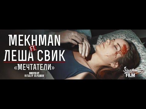 Mekhman ft. Леша Свик - Мечтатели