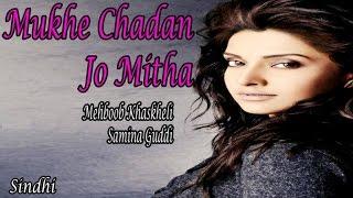 Mehboob Khaskheli, Samina Guddi - Mukhe Chadan Jo Mitha