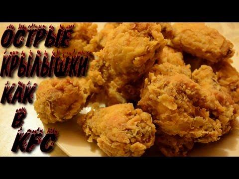 Рецепт острых крылышек как в KFC | Как приготовить острые крылышки