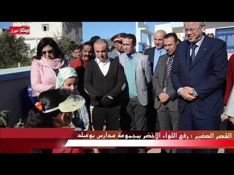 طنجة : رفع اللواء الآخضر بمدارس مجموعة بوعباد بالقصر الصغير