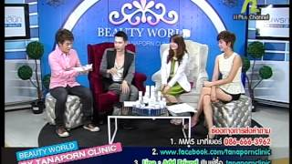 Beauty World By Tanaporn Clinic H+ Chanel 5 พฤษภาคม 2556