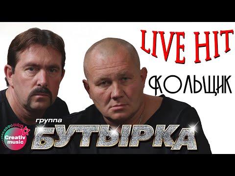Бутырка   Икона видео альбом 10  Кольщик