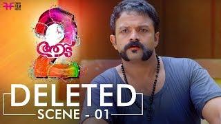 Aadu 2 Deleted Scene 01 | Jayasurya | Midhun Manuel Thomas | Vijay Babu | Vinayakan | Sunny Wayne