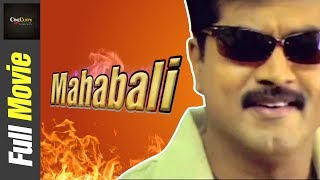 Mahabali (2003) महाबली  Hindi Dubbed Full Movie│Sarath Kumar│Kiran Rathod