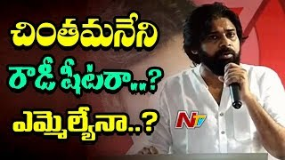 Pawan Kalyan Fires on Chandrababu Over Chintamaneni Prabhakar Issue | Praja Porata Yatra