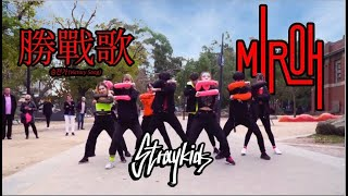 [Kpop in Public AUS] Stray Kids - Victory Song (승전가), MIROH | Bias Dance cover