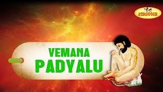 Vemana Padyalu with Lyrics | Yogi Vemana Telugu Quotes | Vemana Satakam | 01