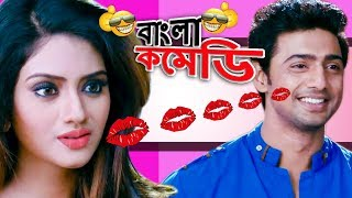 Shocking KISS in Car|Dev-Shubasree-Nusrat Jahan Funny moments|HD|KHOKA 420 Comedy|Bangla Comedy