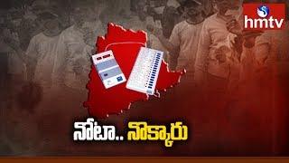 NOTA Gets Huge Votes in Telangana Lok Sabha Elections  | hmtv