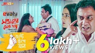 "Bangla Funny Natok ""Just Chepe Jan ""|| Soptaher Sera Golpo || Zahid Hasan || Aporna || Full HD 2018  from JMR Entertainment"