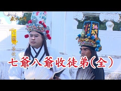 台劇-戲說台灣-七爺八爺收徒弟(全)