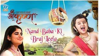 नन्द बाबा की ब्रज लीला - Shree Krishna Braj Leela || Krishna Story #DeviChitralekhaji