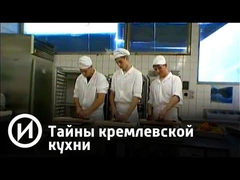 Тайны кремлевской кухни | Телеканал История