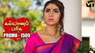 Kalyanaparisu Tamil Serial - கல்யாணபரிசு | Episode 1509 - Promo | 19 Feb 2018 | Sun TV Serial