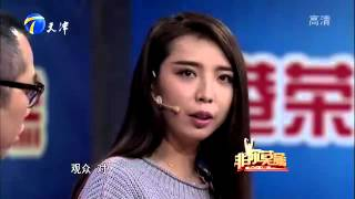 """《非你莫属》 20151220 美女求职者酷似李冰冰 励志女孩""""表白""""刘佳勇"""