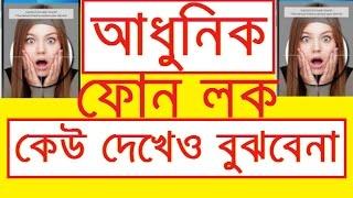 কেউ দেখেও বুঝবেনা ১টি আধুনিক ফোন লক bangla mobile tips ( Screen Lock )