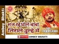 Latest Shiv Bhajan2016   Saj Rahe Bhole Baba  | Ramkumar  Lakkha || Super Hit  Bhajan # Ambey Bhakti