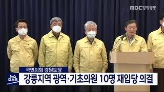국민의힘 강릉 광역·기초의원 10명 재입당 의결