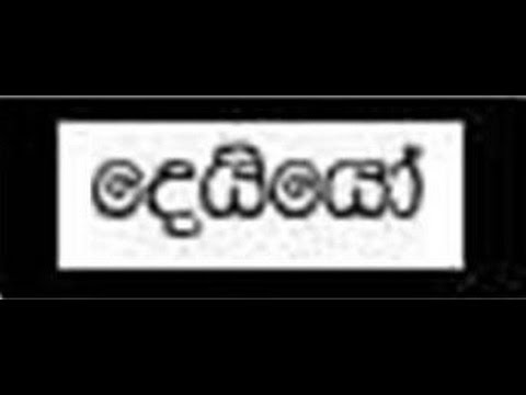 Deyyo (god) Sinhala Rasa Katha Comedy - Jokes video