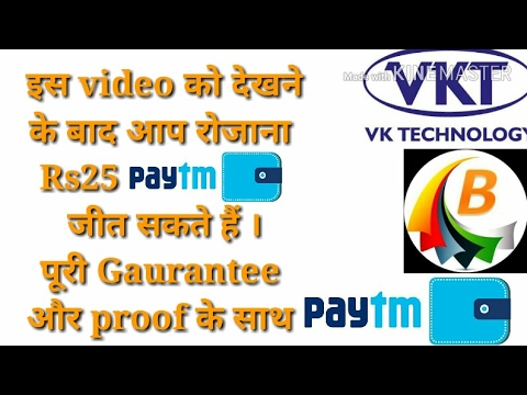 Earn Rs25 free paytm cash daily. With paytm live payments proofs Benefito app loot