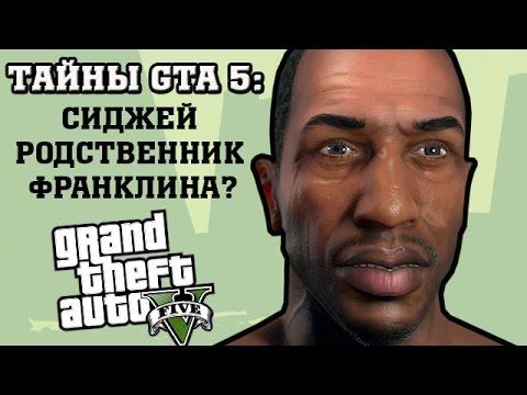 ТАЙНЫ GTA 5: СИДЖЕЙ РОДСТВЕННИК ФРАНКЛИНА (GTA 5)