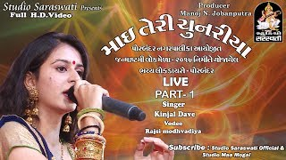KINJAL DAVE  માઈ તેરી ચુનરિયા MAI TERI CHUNARIYA  PORBANDAR LOK MEDO Live 1  FULL HD VIDEO