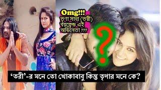 বাস্তবে খোকাবাবুর তরী কার প্রেমে পাগল?| star jalsha |Khokababu actress trina's partnar|tv serial