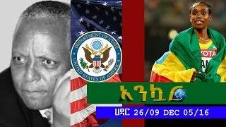 Ethiopia - Ankuar : አንኳር - Ethiopian Daily News Digest | December 5, 2016
