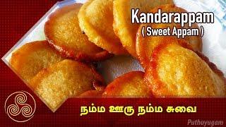 Chettinad Special Kandarappam
