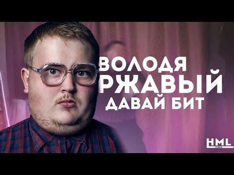 БОТАНИК - ДАВАЙ БИТ