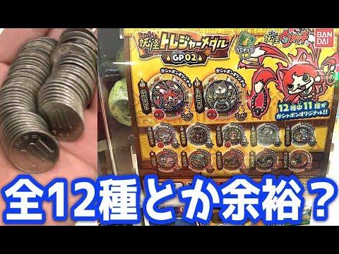 【妖怪ウォッチ】妖怪トレジャーメダルGP02 コンプするまで帰れません!    Yo-kai Watch