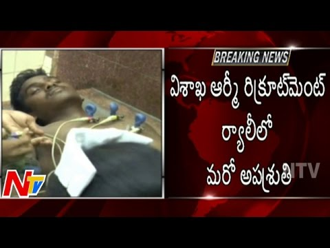 Army Aspirant Injured | Army recruitment rally in Vizag | NTV