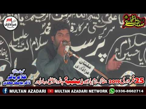 Zakir Syed Adnan Sabir Shah I YadGar Majlis | 25 Feb 2019 | Imambargah Zainbia JanoWala BhawalPur