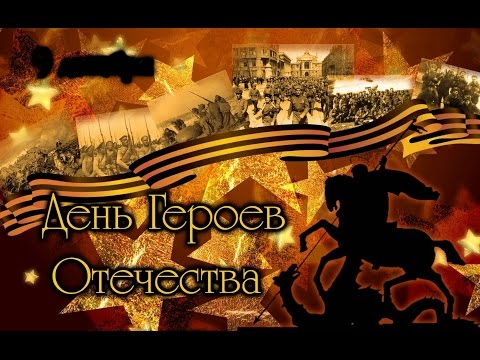 Специальный репортаж Елизаветы Куликовой «День героев России»
