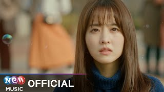 Download [MV] Ailee (에일리) - Breaking Down | 어느 날 우리 집 현관으로 멸망이 들어왔다 OST Mp3/Mp4